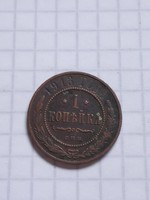 Ritka  és patinás  1  Kopejka 1913 !!