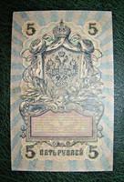 CÁRI 5 RUBEL 1909