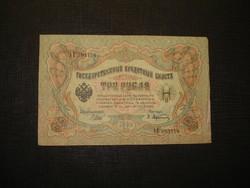 3 rubel 1905  Shipov / A.Afanasyev aláírással