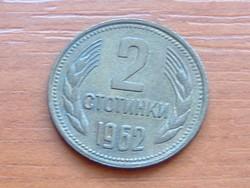 BULGÁRIA 2 SZTOTINKI 1962