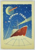 0W191 Szovjet színes BUÉK képeslap 1959