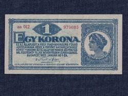Magyar 1 korona 1920 (id7776)
