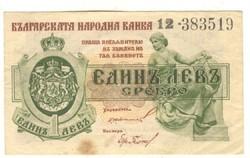1 leva srebro 1920 Bulgária hajtatlan 2.