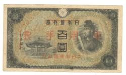 100 yen Japán Kina katonai bankjegy 1939-44