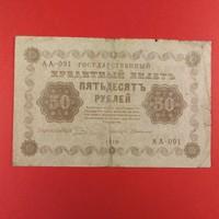 Oroszország 50 rubel 1918 NSZ