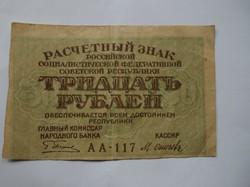 Szovjet-orosz rubel 1919