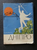 Szovjet/Ukrán képeslapok 18 db