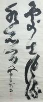 Jamaoka Tesshu kalligráfiája - eredeti japán kalligráfia falitekercs