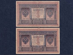 2 db Oroszország II. Miklós 1 Rubel 1898/id 9857/