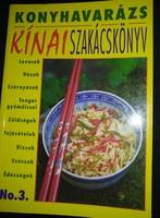 Kínai szakácskönyv