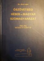 Dr. Árus Lajos Ószövetségi héber-magyar szómagyarázat Első rész, Mózes öt könyve