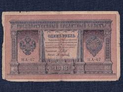 Oroszország II. Miklós 1 Rubel 1898 Shipow - M. Osipow/id 9823/