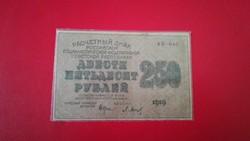 1919-es 250 Rubel