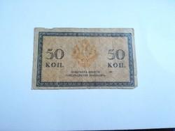 1915-ös 50 Kopek