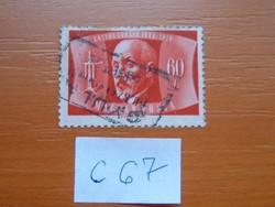 60 FILLÉR 1948 Eötvös Lóránd születésének (1848-1919) 100. évfordulója C67