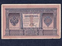Oroszország II. Miklós 1 Rubel 1898 Shipow - P. Baryschew/id 9838/