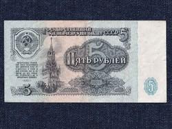 Szovjetúnió 5 rubel 1961/id 6480/