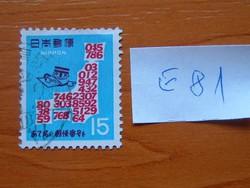 JAPÁN 15 (Y) 1968-as irányítószám-kampány - Japán térkép számokban E81  #