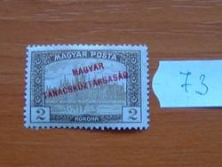 2 KORONA 1919 Magyar TANÁCSKÖZTÁRSASÁG Magyar Posta Parlament 73#