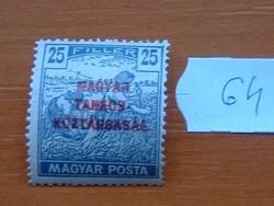 25 FILLÉR 1919 Magyar Tanácsköztársaság - felülnyomat Magyar Posta Arató 64#