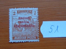 2 FILLÉR 1919 Magyar Tanácsköztársaság - felülnyomat Magyar Posta Arató 51#