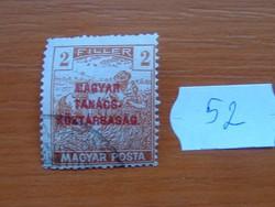 2 FILLÉR 1919 Magyar Tanácsköztársaság - felülnyomat Magyar Posta Arató 52#