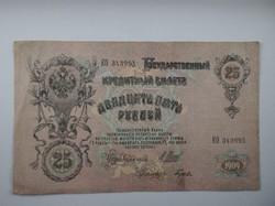 Orosz 25 rubel 1909