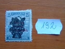 25 FILLÉR 1920 Búzakalász felülnyomat a Magyar Tanácsköztársaság Magyar Posta Arató 192#