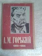 Képek Gorkij életéből