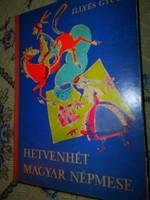 ILLYÉS GYULA:HETVENHÉT MAGYAR NÉPMESE /1964/-Szántó Piroska illusztrációval
