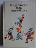 Kisgyermekek (kis gyermekek) nagy mesekönyve - régi mesekönyv Róna Emy rajzaival (1981)