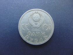 1 rubel 1965 Szovjetunió