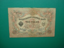3 rubel 1905  Shipov / Ivanov aláírással