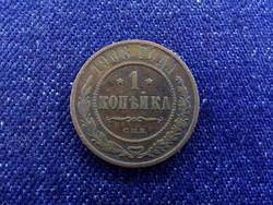 Oroszország II. Miklós 1 Kopek 1908 / id 4296/