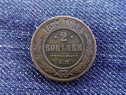 Orosz cári 2 kopek 1873 / id 4052/