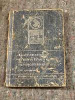 Régi, Veterán, DDR MZ 125 1971-es kezelési útmutató