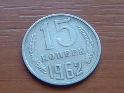 SZOVJETUNIÓ 15 KOPEK 1962