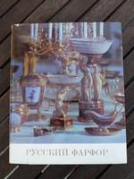 Orosz porcelán művészet - könyv orosz nyelven