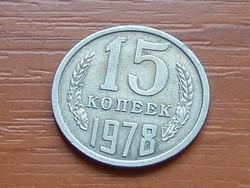 SZOVJETUNIÓ 15 KOPEK 1978