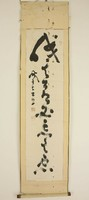 Tesshu kalligráfia SÉRÜLT - eredeti japán kalligráfia