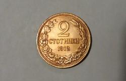 Bulgária, 2 Ctotinki 1912.