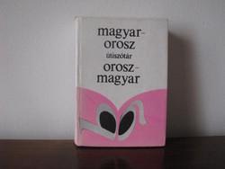 Magy.-orosz, orosz magy. útiszótár