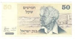 50 sékel sheqalim 1978 Izrael