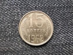 Szovjetunió (1922-1991) 15 Kopek 1962 / id 15985/