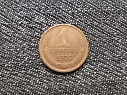 Szovjetunió (1922-1991) 1 Kopek 1976 / id 15912/