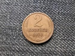 Szovjetunió (1922-1991) 2 Kopek 1970 / id 16020/