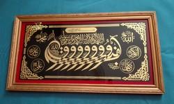 Iszlám vallási kép Bismillah