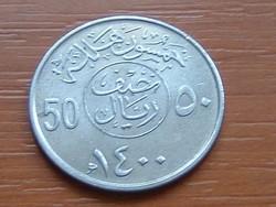 SZAÚD-ARÁBIA 50 HALALA 1980 AH1400 #