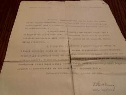 Fogházfelügyelő áthelyezési dokumentum a zalaegerszegi fogházból a bp-i kir.törvényszéki fogházhoz