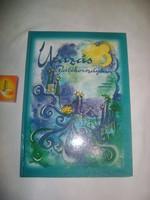 Utazás játékországban - 1996 - kézikönyv gyerekeknek